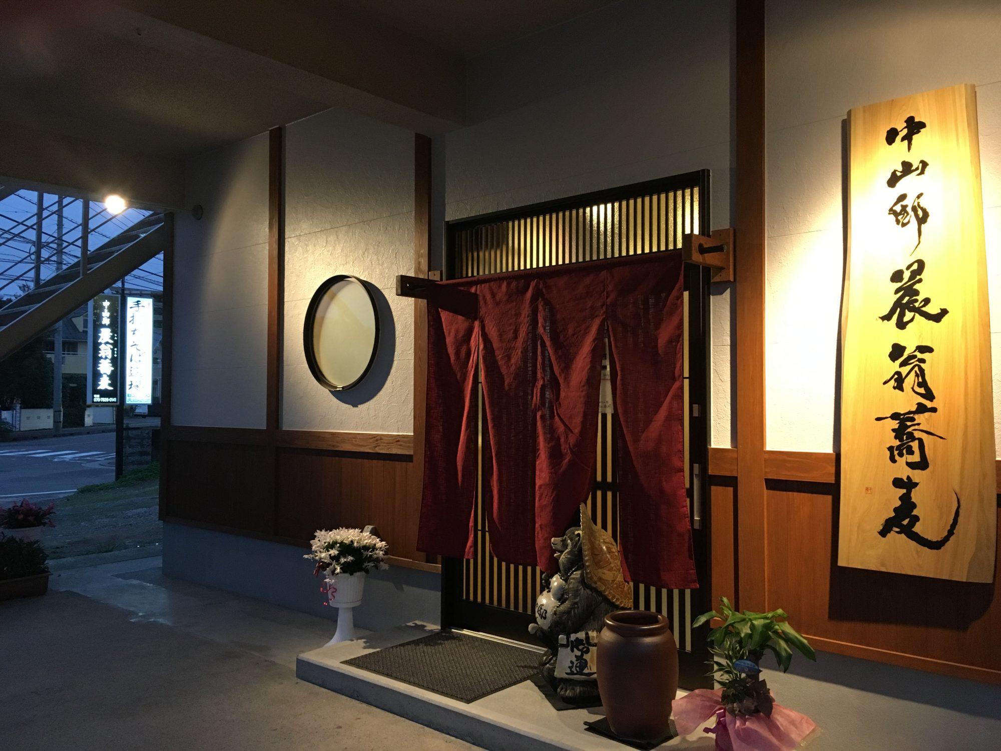 手打ち蕎麦屋:中山邸 晨翁蕎麦 & ブログ